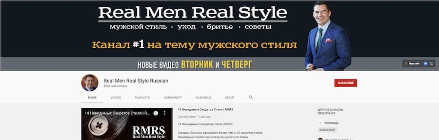 real men real style russian channel